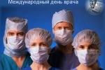 1 октября – Международный день врача