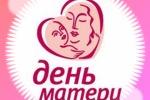 27 ноября 2016 года – День матери