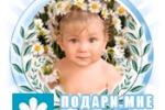 9 – 15 июля 2018 года прошла Всероссийская Акция «Подари мне жизнь»