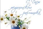 17 июня отмечается праздник День медицинского работника