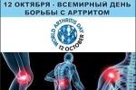 12 октября 2018 года - Всемирный день борьбы с артритом