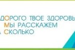 Жители Свердловской области смогут получить информацию о перечне оказанных им медицинских услуг и их стоимости