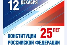 12 декабря 2018 года Конституции Российской Федерации 25 лет