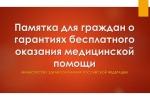 Информирование граждан по вопросам бесплатного оказания медицинской помощи