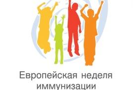 23-29 апреля 2018 года – Европейская неделя иммунизации