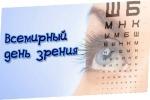 11 октября 2018 года - Всемирный день зрения