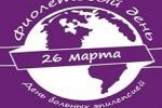 26 марта – Всемирный день больных эпилепсией
