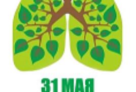 31 мая 2018 года – Всемирный день без табака