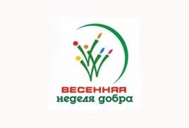 Весенняя неделя добра в Свердловской области