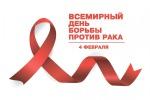 4 февраля 2019 года – День борьбы с онкологическими заболеваниями