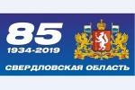 Евгений Куйвашев поздравил уральцев с 85-летием со дня образования Свердловской области