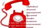 В 2018 году число обращений на Свердловский областной кризисный телефон доверия превысило 6 тысяч